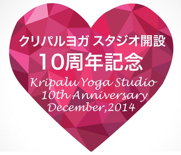 10周年記念_heart
