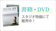 書籍・DVD スタジオ特化にて販売中!