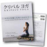 書籍『クリパルヨガ ヨガの実践と人生へのガイド』