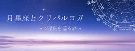 シリーズクラス「月星座とクリパルヨガ <small>〜12星座を巡る旅〜</small>」