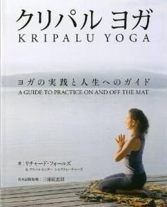 「クリパルヨガ ヨガの実践と人生へのガイド」