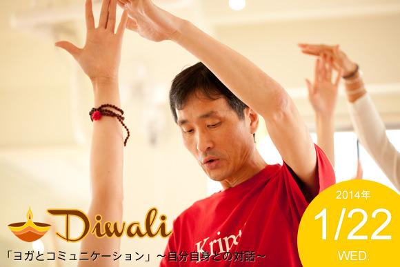 main-diwali_miura_kripalu