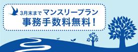 【マンスリープラン】3月末まで事務手数料無料!